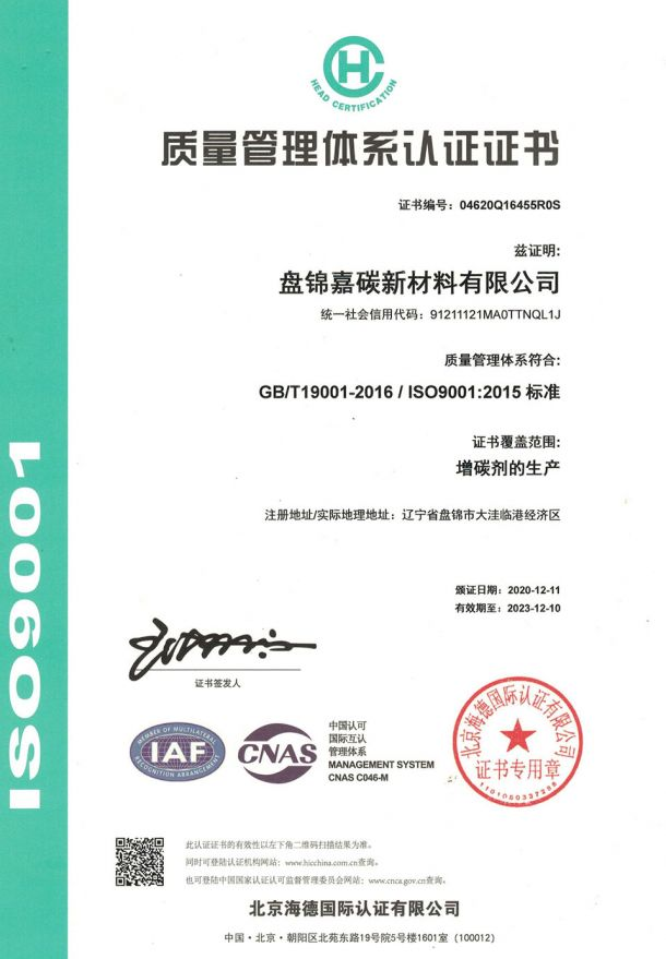 The QMS ISO9001:2015 Certificate